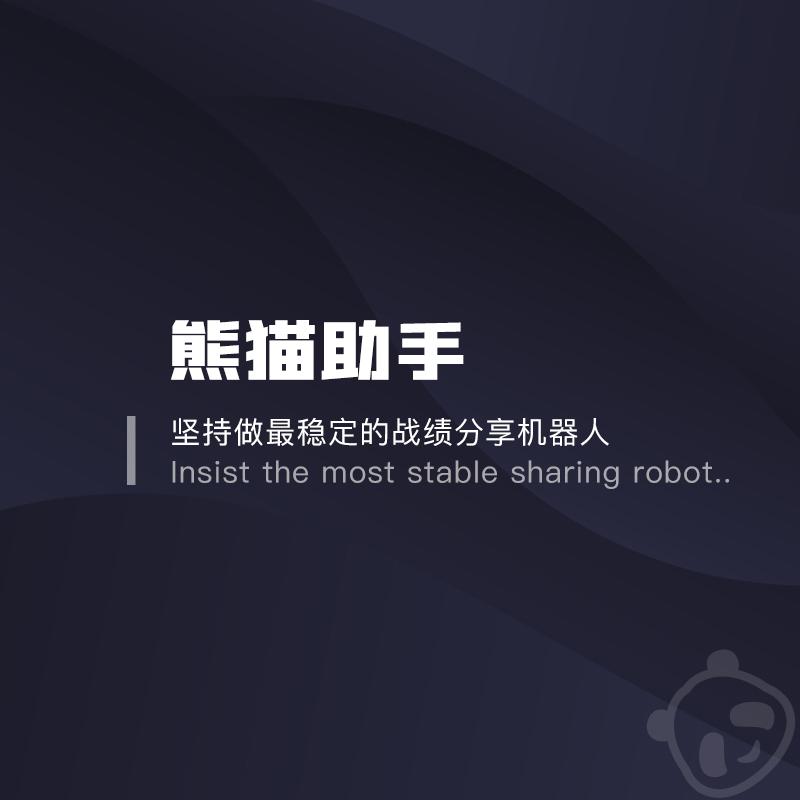 熊猫麻将战绩分享机器人截图怎么安装?看看你就懂插图