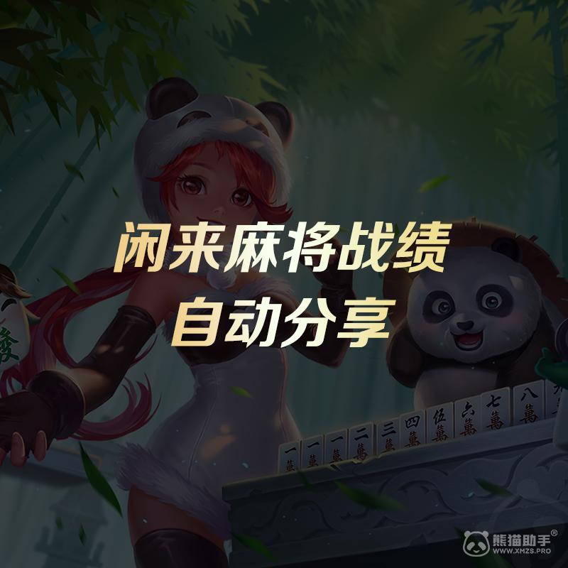 会合战绩自动分享 稳定是关键-熊猫战绩分享_熊猫助手